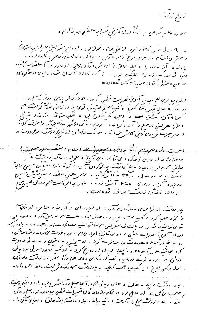 farsi tanslation of history of zarathusatra page 1 of 3 100 dpi