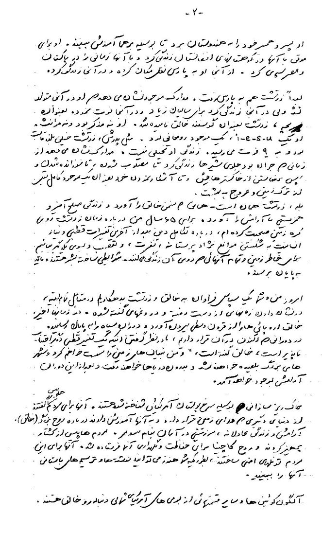 farsi tanslation of history of zarathusatra page 2 of 3 100 dpi